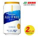 サントリー オールフリー(アルコール0.00%) 350ml×48本 2ケース 地域限定送料無料 期間限定セール