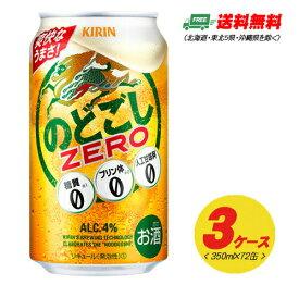 ビール類・新ジャンル キリン のどごし ゼロ ZERO 350ml 72本(3ケース)地域限定送料無料