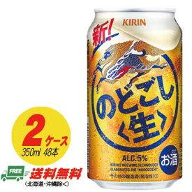 キリン のどごし(生) 350ml×48本  2ケース 地域限定送料無料