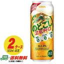 (期間限定セール)【送料無料】キリン のどごしゼロ(ZERO) 500ml×48本  【2ケース】
