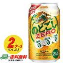 (期間限定セール)【送料無料】キリン のどごしゼロ(ZERO) 350ml×48本  【2ケース】