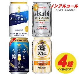 ノンアルコールビール 4種×各6本アソート 350ml 1ケース(アサヒ キリン サッポロ サントリー)
