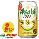 (期間限定セール)【送料無料】アサヒ オフ 350ml×48本  【2ケース】