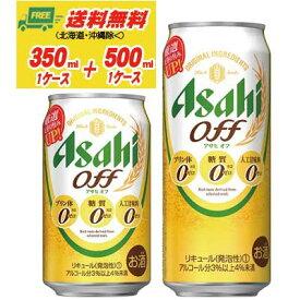 (期間限定セール)アサヒ オフ 350ml+500ml 各1ケース 地域限定送料無料