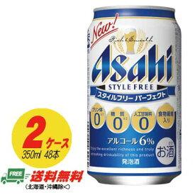 【送料無料】アサヒ パーフェクト(スタイルフリー) 350ml×48本  【2ケース】