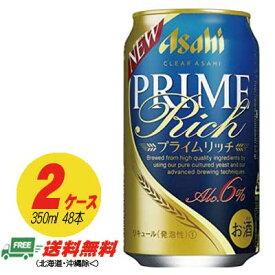 (送料無料)アサヒ クリアアサヒ プライムリッチ 350ml×48本 (2ケース)