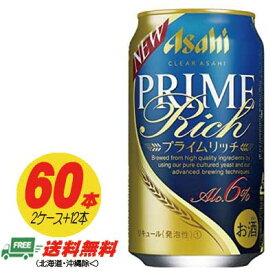 (送料無料)アサヒ クリアアサヒ プライムリッチ 350ml 60本(2ケース+12本)
