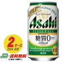 (送料無料)アサヒ スタイルフリー<生> 350ml×48本(2ケース)
