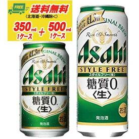 アサヒ スタイルフリー(生) 350ml + 500ml 各1ケース 糖質ゼロ 地域限定送料無料