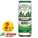 (期間限定セール)(送料無料)アサヒ スタイルフリー<生> 500ml×48本(2ケース)