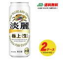 ビール類・発泡酒 キリン 淡麗 極上〈生〉500ml×48缶 2ケース 地域限定送料無料