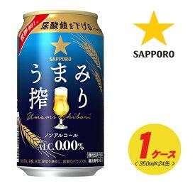 サッポロ うまみ搾り〈ノンアルコール 0.00%〉350ml×24本 1ケース