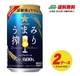 サッポロ うまみ搾り〈ノンアルコール0.00%〉350ml×48本 2ケース 地域限定送料無料