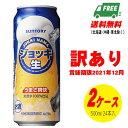 (訳ありセール)サントリー ジョッキ生 500ml×48本 (2ケース)地域限定送料無料 新ジャンル・第3のビール