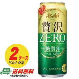 【送料無料】アサヒ クリアアサヒ 贅沢ゼロ 500ml×48本  【2ケース】