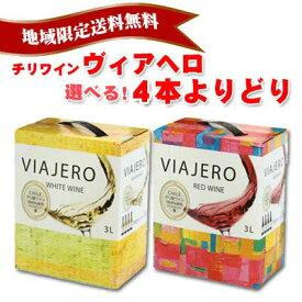 チリワイン VIAJERO ヴィアヘロ 3L 選べるよりどり4本セット 地域限定送料無料