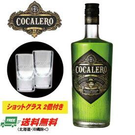【送料無料】コカレロ COCALERO 29度 700ml (ショットグラス 2個付)《コカの葉のリキュール》