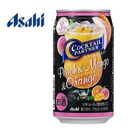 アサヒ カクテルパートナー 桃とマンゴーとオレンジ 350ml×24本(1ケース)