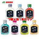(メール便送料無料)クライナーファイグリング 7種×各1本セット 20ml瓶(日時指定不可)Kleiner Feigling