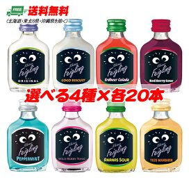 クライナーファイグリング 選べる 4種×各20本 アソート 20ml瓶 Kleiner Feigling 地域限定送料無料