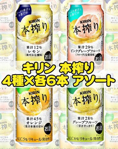 【キリン】本搾り 4種アソート 350ml 4種×各6本【1ケース】
