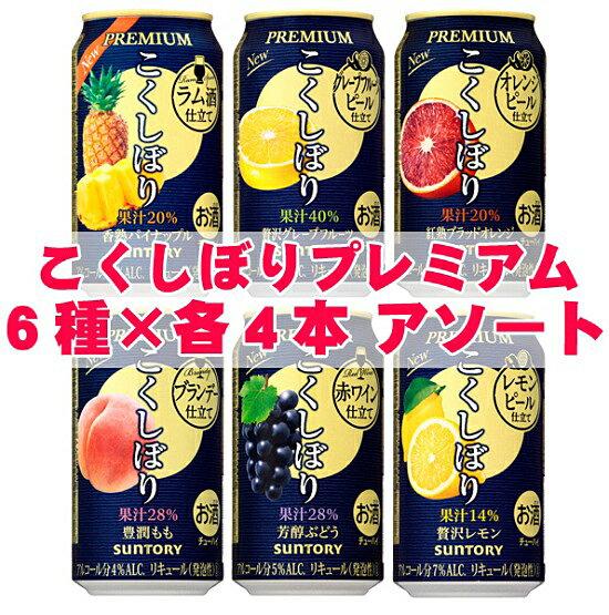 【サントリー】こくしぼりプレミアム 6種アソート 350ml 6種×各4本【1ケース】