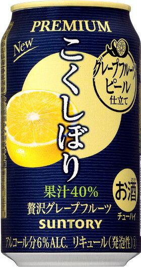 【サントリー】こくしぼりプレミアム 贅沢グレープフルーツ 350ml×24本【1ケース】