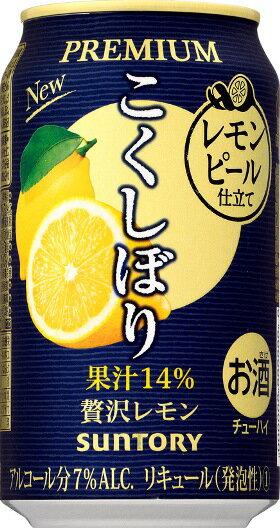 【サントリー】こくしぼりプレミアム 贅沢レモン 350ml×24本【1ケース】