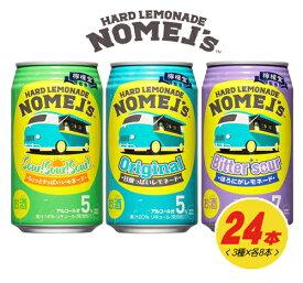 ノメルズ ハードレモネード 3種アソート 3種×各8本 350ml 1ケース