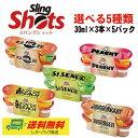 選べる スリングショット(30ml×3本入)5セット 送料無料(インスタ映えするお酒)