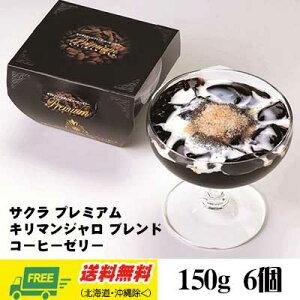 サクラ食品 プレミアム キリマンジャロ ブレンドコーヒーゼリー 150g 6個 地域限定送料無料