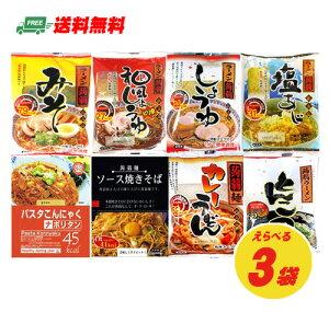 (メール便送料無料)ナカキ食品 こんにゃく麺 ラーメン・うどん・焼きそば・パスタ 選べる3袋セット(代引・日時指定不可)