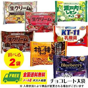 (メール便送料無料)大袋 チョコレート えらべる2袋 フルタなど(代引・配達日時指定不可)