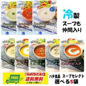 メール便送料無料 ハチ食品 スープセレクト 選べる5袋 (代引き・日時指定・ギフト包装不可)