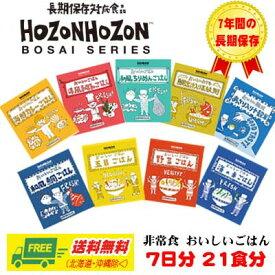 長期保存災害非常食 HOZONHOZON 防災シリーズ 選べる21袋 7日分 地域限定送料無料