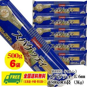 (数量限定セール)MARRE(マルレ)スパゲティ麺(パスタ麺)500g×6袋(3Kg)地域限定送料無料