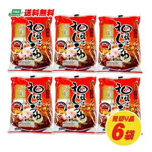 (賞味期限間近のため)見切り品 ナカキ食品 こんにゃく麺 和風醤油ラーメン 6袋セット(ゆうパケット送料無料)