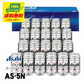 ビール ギフト アサヒ スーパードライギフトセット AS-5N 地域限定送料無料 お中元 暑中見舞い 御祝 プレゼント