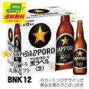 ビール ギフト サッポロ 黒ラベル 大瓶ギフト 12本いり BNK12 地域限定送料無料 お中元 暑中見舞い 御祝 プレゼント