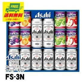 ビール ギフト アサヒビール ファミリーセット FS-3N 地域限定送料無料 お中元 暑中見舞い 御祝 プレゼント