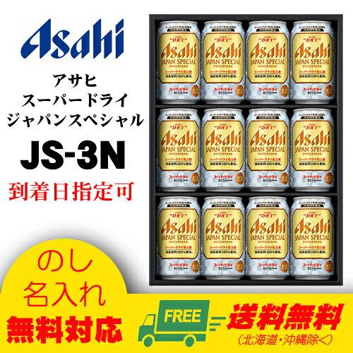 【送料無料】アサヒ スーパードライ ジャパンスペシャル ギフトセット JS-3N  【楽ギフ_のし】