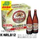 ビール ギフト キリン ラガー 大瓶ギフト 12本いり K-NRLB12 地域限定送料無料 お中元 暑中見舞い 御祝 プレゼント
