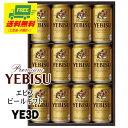 ビール ギフト エビスビール ギフトセット YE3DL 地域限定送料無料 御歳暮 御年賀