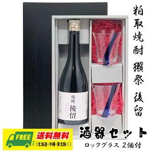 粕取焼酎 獺祭 後留 720ml 酒器セット ロックグラス付きギフト 地域限定送料無料 御歳暮 御年賀