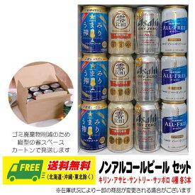 オリジナル ギフト ノンアルコールビール 飲み比べ 4種 12本セット 地域限定送料無料 お中元 暑中見舞い 御祝 プレゼント