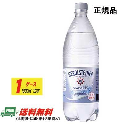 【送料無料】ドイツ天然炭酸水 ゲロルシュタイナー(正規品) 1000ml×12本  【1ケース】