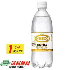 アサヒ ウィルキンソン 炭酸水 エクストラ 490ml × 24本(1ケース)地域限定送料無料