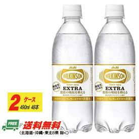 アサヒ ウィルキンソン 炭酸水 エクストラ 490ml × 48本(2ケース)地域限定送料無料