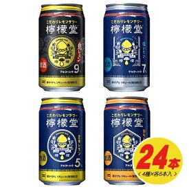 檸檬堂 4種アソート 4種×各6本 350ml 1ケース(1個口は2ケース迄です)