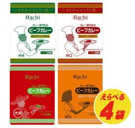 (メール便送料無料)ハチ食品 カレー専門店のビーフカレー 200g 辛さが選べる4袋(代引き・日時指定不可)